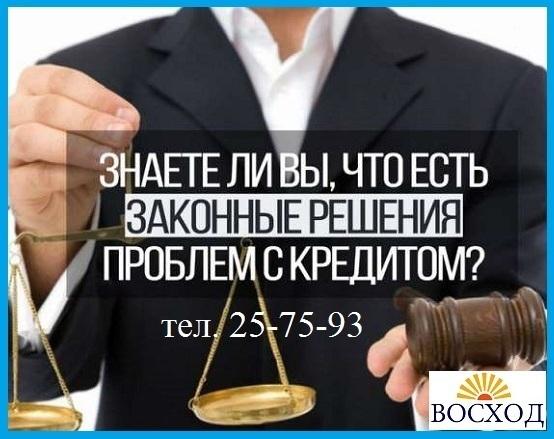 Помощь юриста по кредитам бесплатно в шадринске адвокаты города белгорода