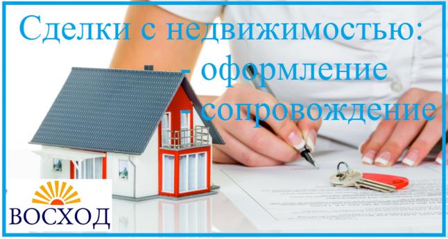 сопровождение сделки с недвижимостью цена в томске