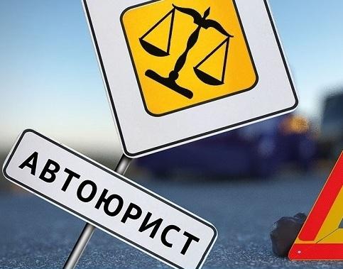 автоюрист томск консультация
