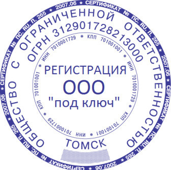 Регистрация ооо в томске документы регистрация ооо в казани отзывы